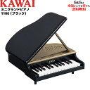 【選べるダブル特典】カワイのミニピアノ ミニグランドピアノ KAWAI 1106-5(ブラック) 黒 BLACK トイピアノ 屋…