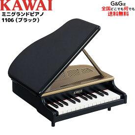 【選べるダブル特典】カワイのミニピアノ ミニグランドピアノ KAWAI 1106-5(ブラック) 黒 BLACK トイピアノ 屋根が開く本格タイプです♪【キッズ お子様】【ピアノ おもちゃ】【辻井伸行】【おとをだしてあそぶーGGR】