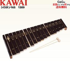 【ラッピング特典】カワイのシロホン16S KAWAI 1309 素朴でどこか懐かしい16音の木琴 シロフォン【おとをだしてあそぶーGGR】