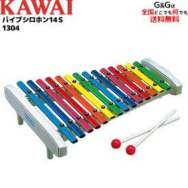 カワイのパイプシロホン 14S KAWAI 1304 カラフルでワクワクするような鉄琴 グロッケン【smtb-KD】【RCP】KAWAI 14S:-p2
