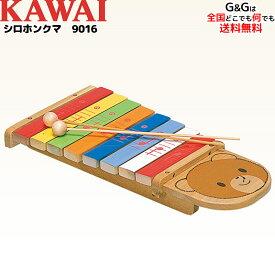 【ポイント10倍!18日まで!】カワイのシロホンクマ KAWAI 9016 クマさんの木琴【キッズ お子様】【smtb-KD】【RCP】【おとをだしてあそぶーGGR】
