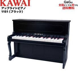 【数量限定!】カワイのミニピアノ アップライトピアノ 1151(ブラック) トイピアノ KAWAI【キッズ お子様】【ピアノ おもちゃ】【辻井伸行】【おとをだしてあそぶーGGR】