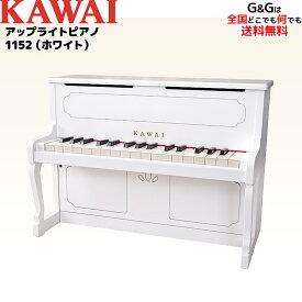 【数量限定!】カワイのミニピアノ アップライトピアノ 1152(ホワイト) ホワイト トイピアノ KAWAI 【キッズ お子様】【ピアノ おもちゃ】【辻井伸行】【おとをだしてあそぶーGGR】