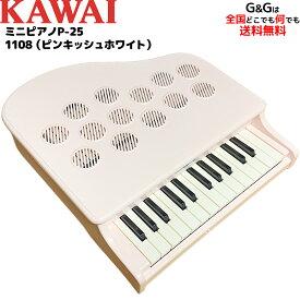 カワイのミニピアノ P-25(ピンキッシュホワイト) 1108 トイピアノ 指が挟まる心配のない、屋根の開かないタイプです♪【キッズ お子様】【ピアノ おもちゃ】【辻井伸行】【smtb-KD】【RCP】【おとをだしてあそぶーGGR】:-p2