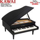 カワイのミニピアノ ミニグランドピアノ ブラック 1141 BK:ブラック トイピアノ 屋根が開く本格タイプです♪【…