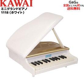 【選べるダブル特典】KAWAI カワイのミニピアノ ミニグランドピアノ 1118(ホワイト) 白 WITE トイピアノ 屋根が開く本格タイプです♪【キッズ お子様】【ピアノ おもちゃ】【辻井伸行】【おとをだしてあそぶーGGR】