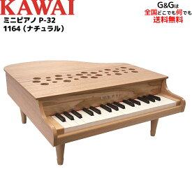 【選べるダブル特典】KAWAI カワイの屋根の開かない32鍵のグランドピアノ型のおもちゃ ミニピアノ 1164 P-32(ナチュラル)木目調 指が挟まる心配のない屋根の開かないタイプ【キッズ お子様】【ピアノ おもちゃ】【辻井伸行】【おとをだしてあそぶーGGR】