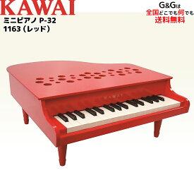 カワイのミニピアノ ミニグランドピアノ レッド 1163 RED:赤 トイピアノ 指を挟む心配がない、屋根が開かないタイプ♪【キッズ お子様】【ピアノ おもちゃ】【辻井伸行】【おとをだしてあそぶーGGR】 河合楽器製作所(KAWAI)
