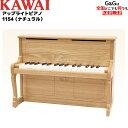 【選べるダブル特典】カワイ ミニピアノ アップライトピアノ 1154 ナチュラル トイピアノ KAWAI【キッズ お子様】…