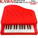 【選べるダブル特典】カワイのミニピアノ KAWAI P-25 ポピーレッド RED 1183 トイピアノ 指が挟まる心配のない 屋根の…