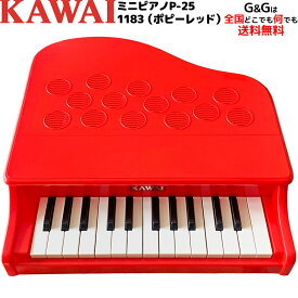 【選べるダブル特典】カワイのミニピアノ KAWAI P-25 ポピーレッド RED 1183 トイピアノ 指が挟まる心配のない 屋根の開かないタイプです♪【キッズ お子様】【ピアノ おもちゃ】【辻井伸行】【おとをだしてあそぶーGGR】