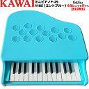 【選べるダブル特典】カワイのミニピアノ KAWAI P-25 ミントブルー BLUE 1185 トイピアノ 指が挟まる心配のない 屋根…