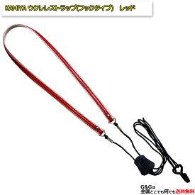 カミヤ ウクレレ用ストラップ レッド NO.1000 RED【RPC】:-p2