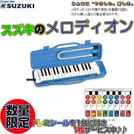 【数量限定!ドレミシール(DN-1)1枚サービス】SUZUKI M-32C パステルブルー 鈴木楽器 アルト メロディオン 32鍵盤【送料無料】【楽ギフ_包装選択】【楽ギフ_のし宛書】