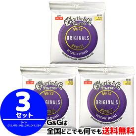 【3 Set】Martin アコギ弦 Bronze ORIGINAL M-140 3セット 12-54 Light