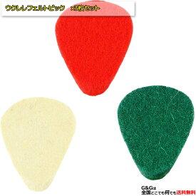 【ポイント10倍!18日まで!】【Set】Famous フェルト製ピック グリーン・レッド・ホワイト FELT PICK GRN・RED・WH 3枚セット