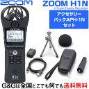 【Set】ZOOM ハンディレコーダー H1N BLK+APH-1N アクセサリーセット付き