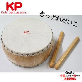 KP(キッズパーカッション)「KP-390/JD/N」きっずわだいこ/ナチュラル【送料無料】【smtb-KD】【おとをだしてあそぶーGGR】【RR】KP390JDN asurakuomocha キッズ和太鼓 太鼓 たいこ 楽器のおもちゃ プレゼントに