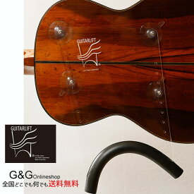 ギターリフト ミディアム クリスタルクリア Guitarlift Medium Crystal Clear ギターサポート ギター支持具