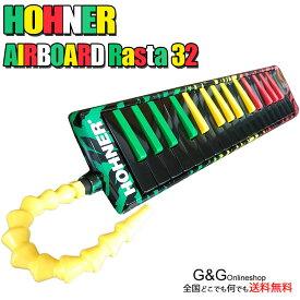 HOHNER AIRBOARD RASTA 32 ホーナー メロディカ 32鍵 ラスタカラー 鍵盤ハーモニカ【送料無料】【smtb-KD】【RCP】