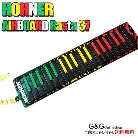 HOHNER AIRBOARD RASTA 37 ホーナーメロディカ 37鍵 鍵盤ハーモニカ ラスタカラー【送料無料】【smtb-KD】【RCP】