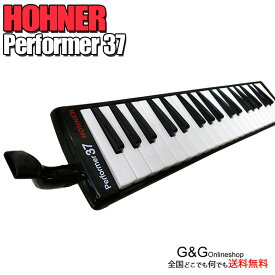 HOHNER(ホーナー) メロディカ PERFORMER 37 S-37 鍵盤ハーモニカ 37鍵盤【送料無料】【smtb-KD】【RCP】
