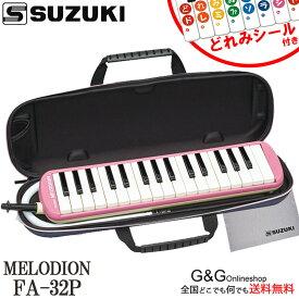 安心の実績!【今ならドレミシール(DN-1)1枚サービス】SUZUKI スズキ 鍵盤ハーモニカ FA-32P ピンク 鈴木楽器 アルト メロディオン 32鍵盤 FA32P【送料無料】