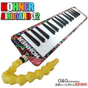 HOHNER ホーナー メロディカ AIRBOARD 32 鍵盤ハーモニカ 32鍵盤【送料無料】【smtb-KD】【RCP】