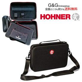 HOHNER Flex Case L ホ−ナー フレックスケースLサイズ ハーモニカケース