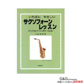 いちばんやさしい サクソフォーンレッスン キミのはじめての音をつくる本 オンキョウパブリッシュ サックス教則本 楽譜