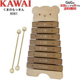 【ポイント10倍!18日まで!】カワイ くまのもっきん KAWAI 9061 河合楽器製作所 知育玩具 知育楽器 木琴 シロホン クリスマスやお誕生日プレゼントに