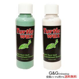 【ご予約受付中】【SET】Turtle Wax Super Hard Shell+Scratch & Swirl Removerタートル ワックス スーパーハードシェル+スクラッチリムーバー