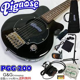 【期間限定!特別価格】ピグノーズ アンプ内蔵 コンパクトなエレキギター 11点セット Pignose PGG-200 BK BLACK ブラック ミニギター【送料無料】