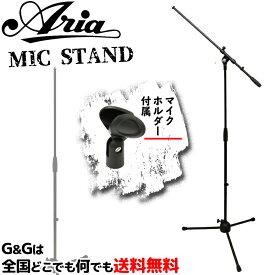 アリア ブーム型マイクスタンド Aria MIS-101B+MIS-H(S) マイクホルダー付き ストレート兼用
