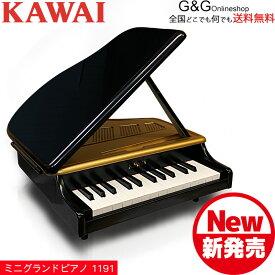 カワイのミニピアノ ミニグランドピアノ KAWAI 1191 ブラック 黒 BLACK トイピアノ 屋根が開く本格タイプです♪【キッズ お子様】【ピアノ おもちゃ】【辻井伸行】【おとをだしてあそぶーGGR】