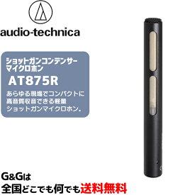 オーディオテクニカ ショットガンコンデンサーマイクロホン AUDIO-TECHNICA AT875R
