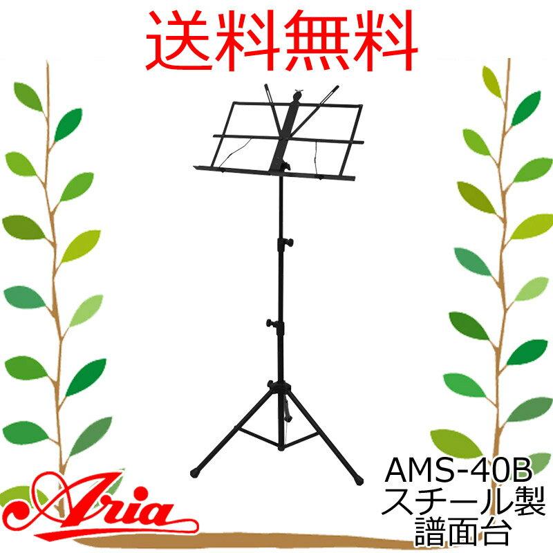 ARIA(アリア) 譜面台(スチール製)AMS-40B MUSIC STAND / AMS40B / AMS-40(掲載画像と実商品の仕様は異なる場合がございます)【送料無料】【smtb-KD】【RCP】
