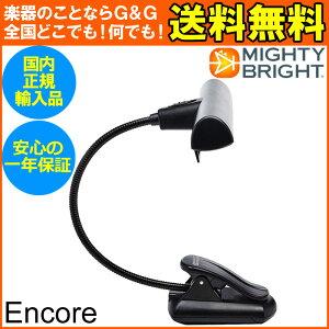 MIGHTY BRIGHT #54940 Encore Music Stand Light 【国内正規輸入品】 【smtb-KD】【RCP】:-p2