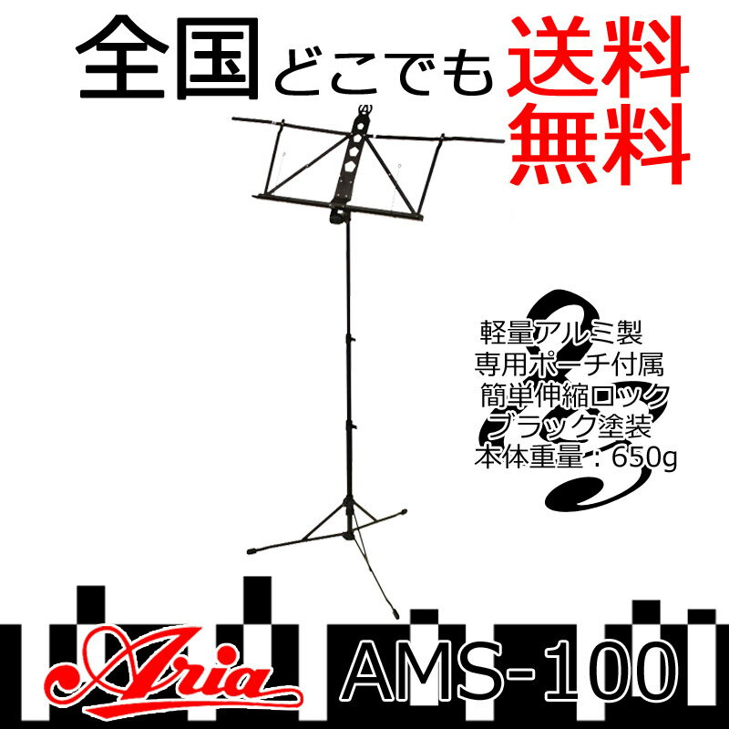 ARIA(アリア)とても軽い!アルミ製譜面台「AMS-100:専用ポーチ付き」【ggfumen】AMS100【何本お買い上げいただいても送料無料】【smtb-KD】【RCP】