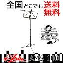 ARIA(アリア)とても軽い!アルミ製譜面台「AMS-100:専用ポーチ付き」【ggfumen】AMS100【何本お買い上げいただいて…