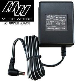 【国内正規品】MUSIC WORKS AC0913B (AC-0913B) 9V電圧 最適な交流型トランス式電源アダプター ミュージック・ワークス【smtb-KD】【RCP】:-p2