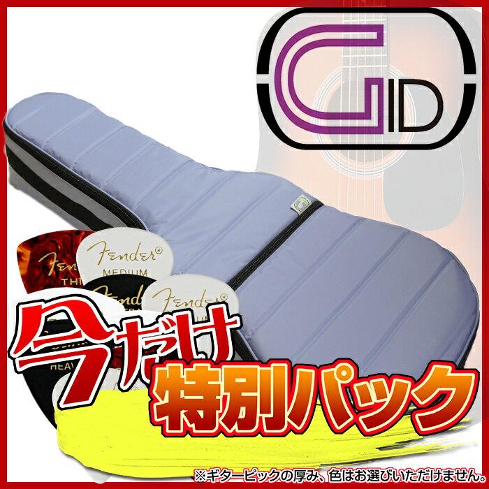 【あす楽対応】【スペシャル・パック:FENDERピック10枚をセット】GID(ジッド)軽量モコモコ アコースティックギター用バッグ「GMK-D:Lavender(ラベンダー)」アコギ用ケース/GMKD【送料無料】【smtb-KD】【RCP】:-as-p5
