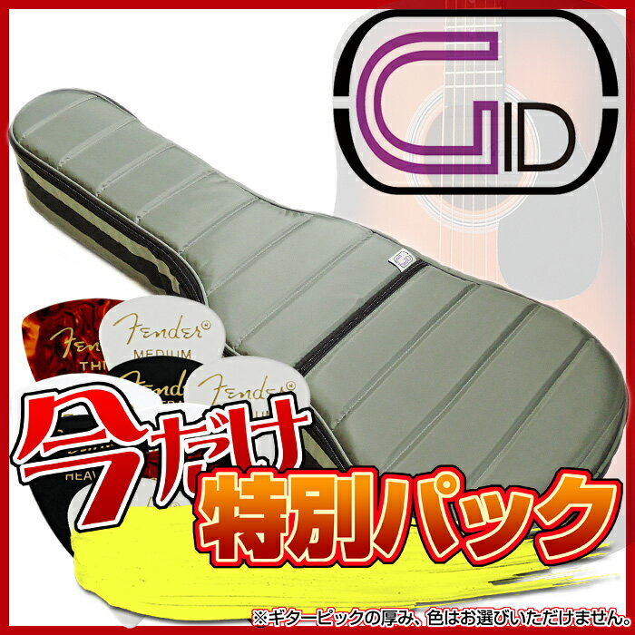 【あす楽対応】【スペシャル・パック:FENDERピック10枚をセット】GID(ジッド)軽量モコモコ アコースティックギター用バッグ「GMK-D:Gray(グレー)」アコギ用ケース/GMKD【送料無料】【smtb-KD】【RCP】:-as-p5