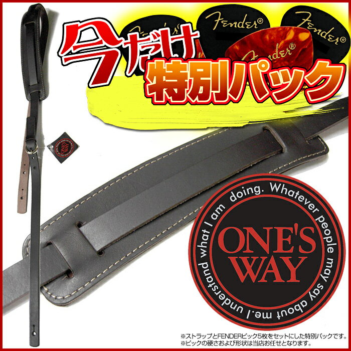 【スペシャル・パック:FENDERピック5枚をセット】ONE's WAY 日本製ギターストラップ(リッケンタイプ) チョコレート:CHOCOLATE 厚手のレザー(革)を使用 OR-2800 ワンズウェイ LEATHER VINTAGE GUITAR STRAP Ricken type/OR2800【送料無料】【smtb-KD】【RCP】