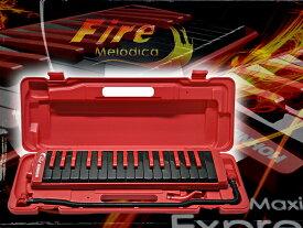 HOHNER ホーナー 鍵盤ハーモニカ「FireMelodica」(赤=RED)ファイヤーメロディカ 32鍵盤【送料無料】【smtb-KD】【RCP】【楽ギフ_包装選択】【楽ギフ_のし宛書】:-p2
