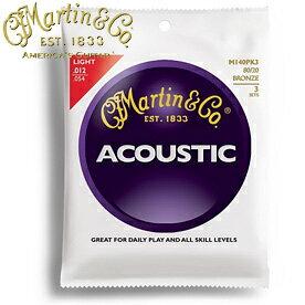 MARTIN(マーチン弦) 「M140PK3×1パック」(3セット入り)ライト・ゲージ  Martin 80/20 Bronze Light Acoustic Guitar/M-140Pack3 【送料無料】【smtb-KD】【RCP】:-p2