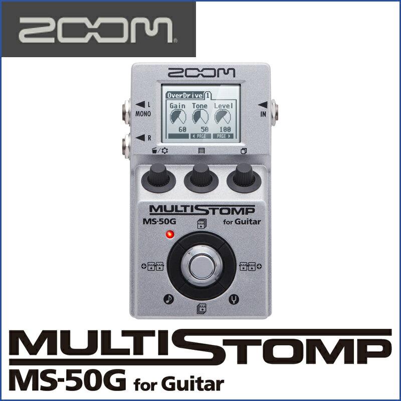 ZOOM(ズーム) MS-50G MultiStomp Guitar Pedal ギター用マルチストンプペダル コンパクトボディーに有名エフェクターや高級アンプのサウンドを1台に凝縮!【送料無料】【smtb-KD】【RCP】:-p5