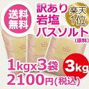 訳ありヒマラヤ岩塩バスソルト「パウダー」 1kg×3袋、合計3kgセット★計量スプーン・オーガンジーポーチ付【送料無料…