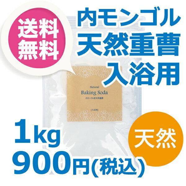 内モンゴル産 天然重曹 1kgパック (入浴剤原料) 計量スプーン付き 【送料無料】 エプソムソルトとも相性抜群です。