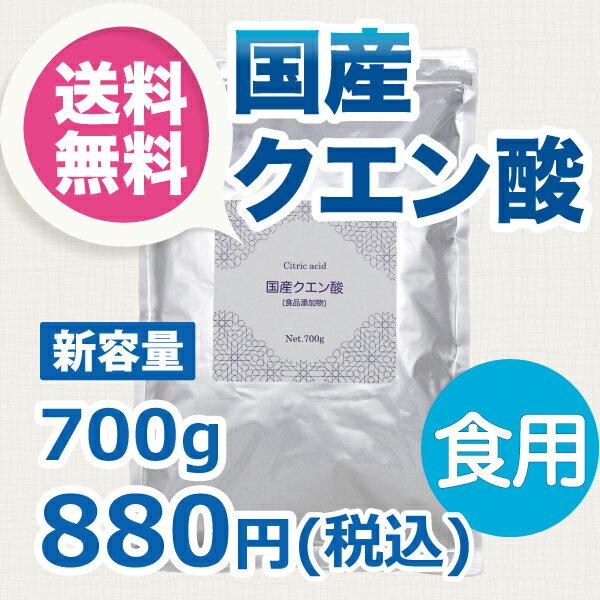 国産クエン酸 700g(新容量)(食品添加物)計量スプーン付き【送料無料】純度99.5%以上の九州産、結晶 クエン酸です。